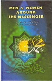 Men & Women Around the Messenger (Dar Manarah)
