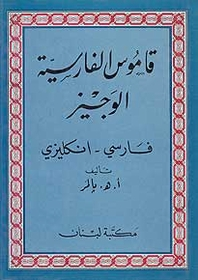 Concise Dictionary of the Persian Language (1876) Farsi-English