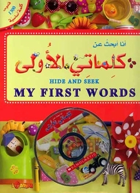 Hide and Seek - My First Words