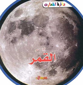 Learning Series - The Moon  القمر