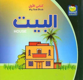 My First Book - House