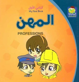 My First Book - Profession