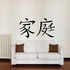Family Kanji Decal