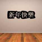 Happy Chinese New Year Kung Hei Fat Choy Decal
