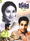 MONIHAR - DVD (English subtitles) Bengali Film