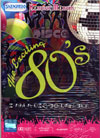 The Exciting 80's  - DVD