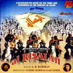 Al Risalah (2008) -- CD Movie Songs Album