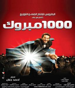 1000 MABROOK last arabic egyptian movie dvd for ahmed helmy    الف مبروك احدث فلم احمد حلمي