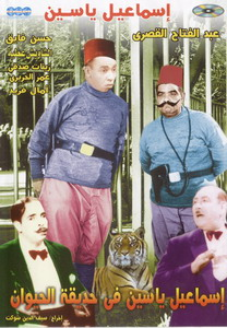 ISMAEL YASEEN in the zoo comedy Egyptian movie dvd film