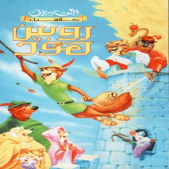 Arabic cartoon dvd Robin hood awsome proper arabic fusha