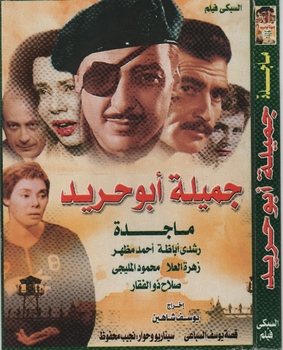 Gamila abou 7areet awsome movie for magda rushdy abaza ,ahmed mazher  فلم جميله بوحريد