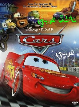 Arabic cartoon dvd  Cars  Awsome dvd in Egyptian dialect with English subtitles السيارات