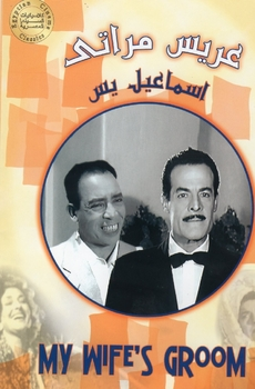Arabic Egyptian comedy for ismeal yassin arees merati Arees Meraty (My Wife's Groom) إسماعيل ياسين‎