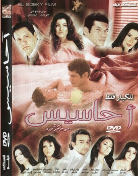 Arabic Egyptian Dvd Feelings  a7sses