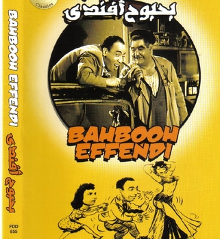 Arabic DVD b7bo7 afandi ismail yassin egyptian movie