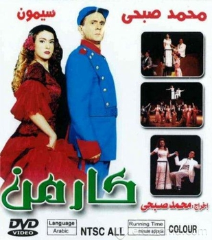arabic comedy play for mohamed sobhy and simone  Karmen   مسرحية كارمن