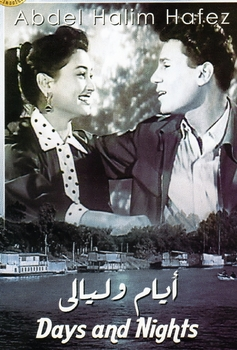 ayam we layaly awsome arabic dvd for abdel haleem hafiz and eman  ايام ويليالي