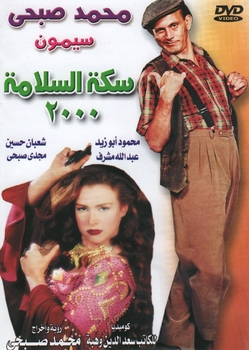 Arabic comedy play for mohamed sobhy Seket el salama 2000    مسرحية سكة السلامة