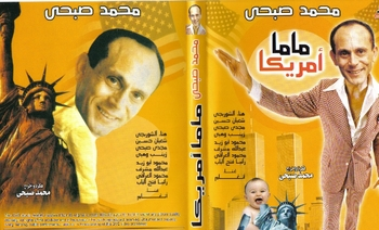 ARABIC DVD Mama america mohamed sobhi comedy play film funny as hell :)