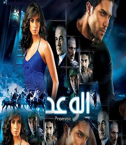 New Egyptian Dvd last movie for ruby the promise الوعد