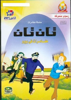 arabic cartoon dvd TANAN kids , Children,movie ,film tintin  proper arabic (fus-ha)