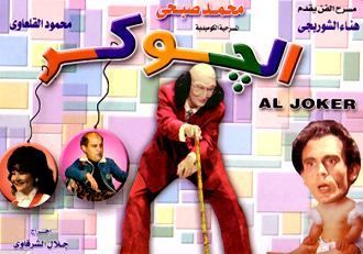 ARABIC DVD el joker mohamed sobhi comedy play film funny Egyptian comedy