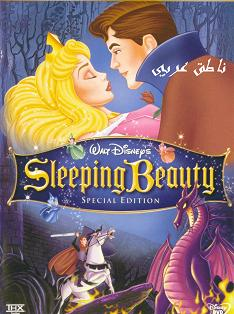 arabic cartoon dvd SLEEPING BEAUTY  egyptian dialect  الاميره النائمه