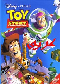 toy story 1 arabic cartoon dvd kids Children,movie