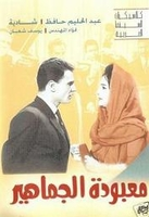 Arabic dvd abdel Halim Maboudat Al Gamaheer movie film معبوده الجماهير