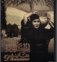 arabic dvd dananeer om kolthom film movie Oum Kalthoum black and white فلم دنانيير ام كلثوم
