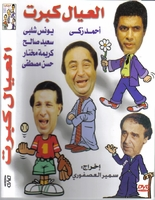 arabic dvd The Kids Have Grown Up Eleial egyptain play younes shalbey ahmed zaki