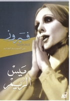 arabic dvd miss el reem fairuz lebanse ,play Fariouz