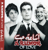 arabic DVD omar sharif soaad hosney hend rostom eshat hob love rumor funny as hell  اشاعه حب