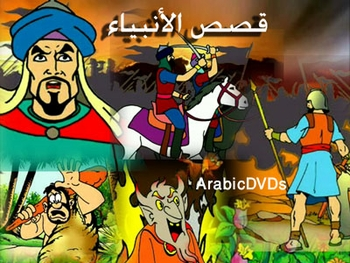 arabic cartoon prophet stories  من قصص الأنبياء