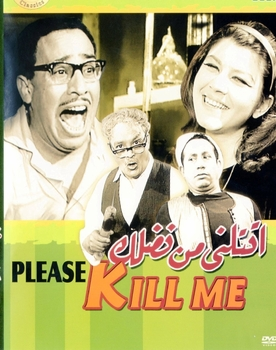 Arabic Egyptian comedy Dvd Please Kill Me (اقتلنى من فضلك) Fuad Al Muhandes Shwaikar  very funny movieفؤاد المهندس