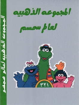 Arabic cartoon educational dvds set UTLIMATE COLLECTION OF SESEME STREET 9 TITLES