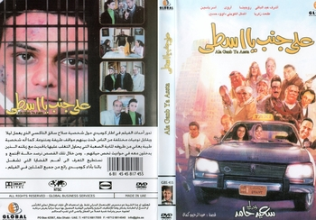 ALA GANEB YA OSTA  awsome movie  comedy على جنب يا اوسطى