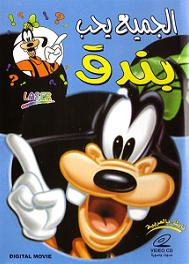Goofy arabic cartoon dvd kids , Children,movie bondok  proper arabic (fus-ha)