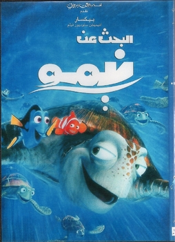 Finding Nemo - Arabic DVD movie cartoon great cartoon film  Arabic with English subtitles. البحث عن نيمو