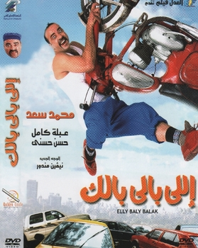Arabic Egyptian comedy Dvd elly balley balek mohamed saad  فيلم اللى بالى بالك