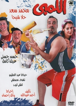 Arabic Comedy Egyptian movie El lemby mohamed saad فيلم اللمبى