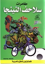 Arabic cartoon dvd the orginal old ninja adventure proper arabic (fus-ha) مغامرات النينجا