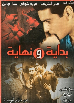 arabic DVD omar sharif begining and end movie film sana gameel ,farid shawky