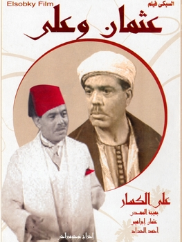 Arabic dvd osman and ali very rare movie for Ali el kassr  very funny
