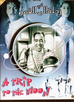 arabic DVD ismeal yassin rushdyabaza trip to moon movie