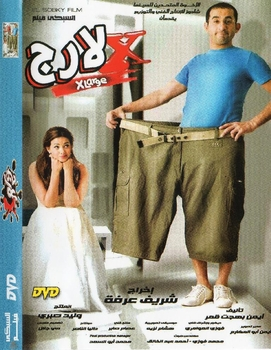 arabic movie dvd X large for Ahmed helmy and emy samir ghanem  X لارج