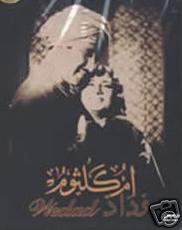 arabic dvd Wedad om kolthom film movie Oum Kalthoum فلم وداد