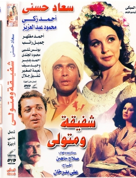 arabic egyptian dvd for soad hosney Shafika we metwally ahmed zaki,ahmed mazaher and more   شفيقة ومتولي
