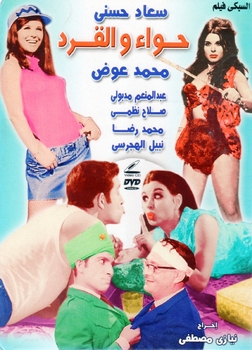 Arabic dvd rare movie for soad hosney and moamed awad  حواء والقرد