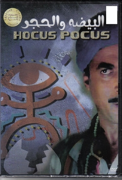 arabic dvd el beda wel 7agar ahmed zaki awsome movie hocus bocus